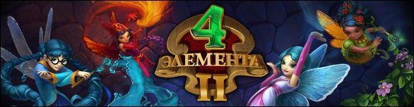 Игра «4 Элемента II» [4-elements-2]