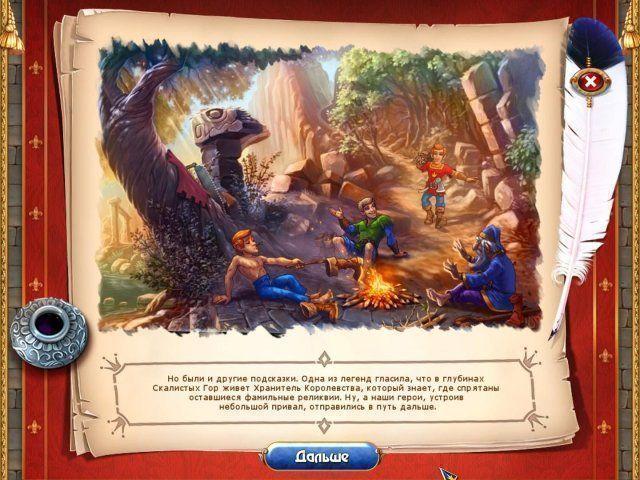 Сказочное королевство 2 скриншот 7