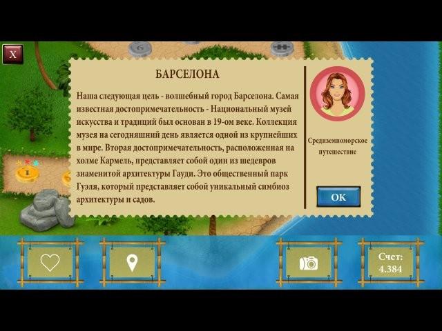Средиземноморское путешествие скриншот 3