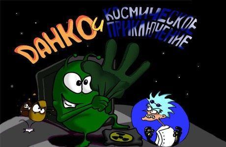 Данко и космическое приключение