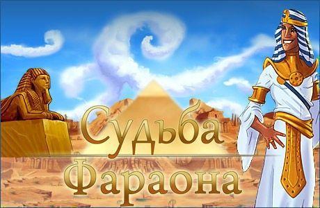 Судьба фараона