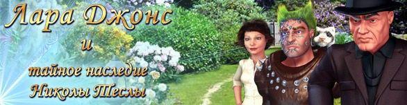 Лара Джонс и тайное наследие Николы Теслы
