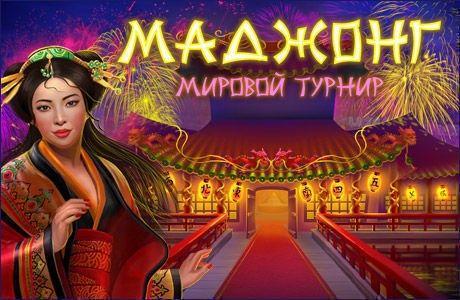 Маджонг. Мировой турнир