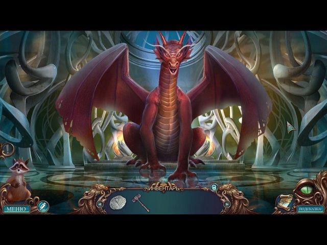 Полуночный зов. Мудрый дракон