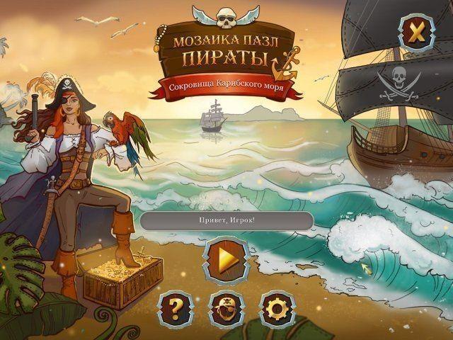 Мозаика Пазл Пираты. Сокровища Карибского моря