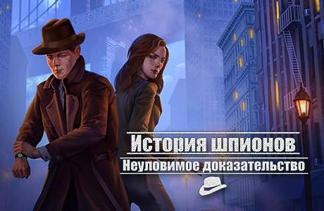 История шпионов. Неуловимое доказательство