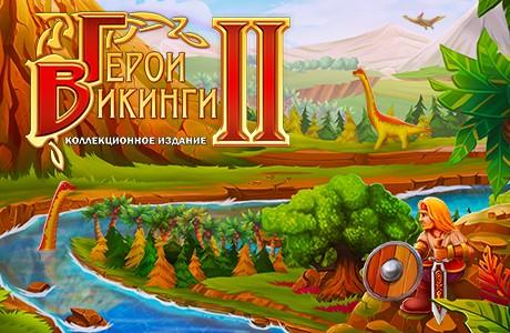 Герои Викинги 2. Коллекционное издание